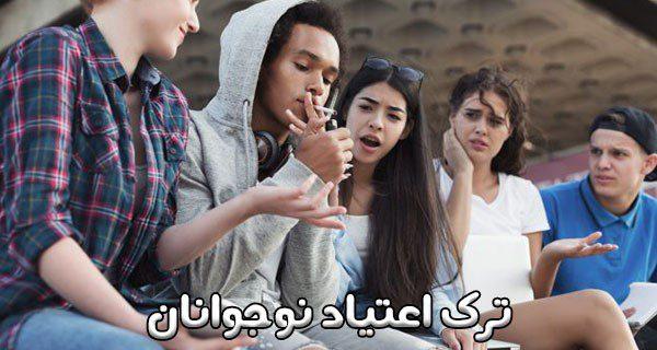 ترک اعتیاد نوجوانان