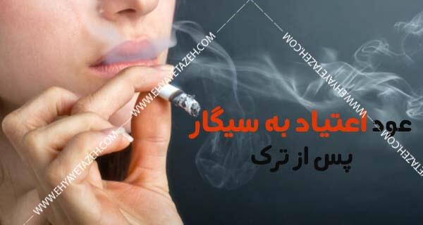 چرا افراد پس از ترک سیگار دوباره به سراغ آن می روند؟