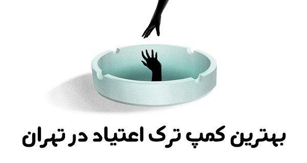بهترین کمپ ترک اعتیاد در تهران