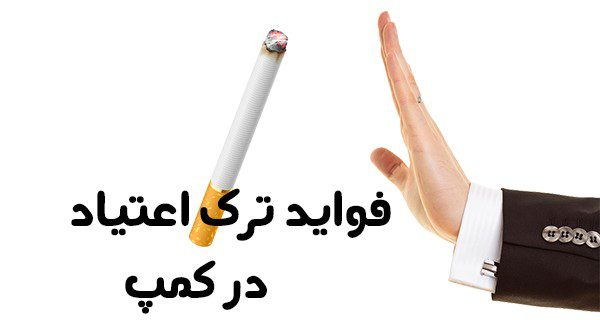 فواید ترک سیگار در کمپ